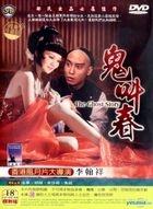 鬼叫春 (DVD) (台湾版)