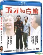 The Last Message (1975) (Blu-ray) (Hong Kong Version)