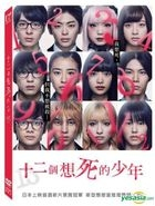 12 Suicidal Teens (2019) (DVD) (Taiwan Version)