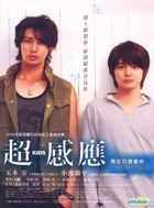 Kids (DVD) (2-Disc Collector's Edition) (Taiwan Version)