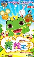 Frog Prince (VCD) (Vol.1 of 2) (China Version)