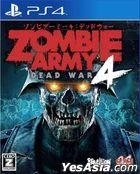 Zombie Army 4: Dead War (Japan Version)