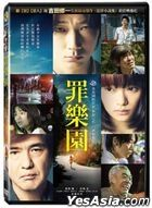The Promised Land (2019) (DVD) (Taiwan Version)