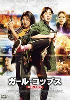 Miss & Mrs. Cops (Japan Version)
