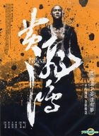 Rise Of The Legend (2014) (DVD) (Taiwan Version)