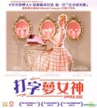 Populaire (2012) (VCD) (Hong Kong Version)