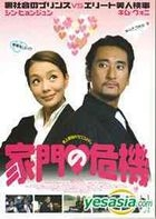 Marrying the Mafia 2 : Enemy in Law (First Press Limited Edition) (Japan Version)