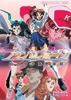 PRINCESS NINE KISARAGI JOSHIKOU YAKYUUBU DVD-BOX DIGITAL REMASTER BAN (Japan Version)