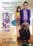 Love Is Not Blind (2011) (DVD) (Hong Kong Version)