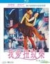 Now You See Love... Now You Don't (1992) (Blu-ray) (Remastered Edition) (Hong Kong Version)