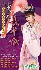 Di Nu Hua- Chang Ping Hen -  Di San Zhang Chang Nian Zhuan Ji (2CD)