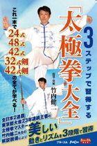 3 Step de Shutokusuru 'Taikyokuken Taizen' (Japan Version)