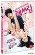 レスリング (DVD) (韓国版)
