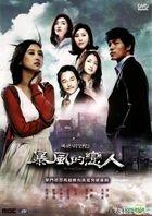 Stormy Lovers (DVD) (End) (Multi-audio) (MBC TV Drama) (Taiwan Version)