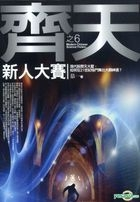 Modern Chinese Science Fiction 6
