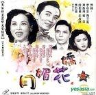 Yue Mei Hua Jiao