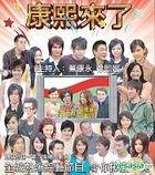 Kang Xi Lai Le - Jolin Tsai/ Alan Luo (Hong Kong Version)