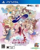 Nelke and the Legendary Alchemists: Atelier of a New Land (Normal Edition) (Japan Version)