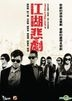 Fooling Around Jiang Hu (2016) (DVD) (Hong Kong Version)