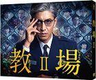 Kyojo 2 (DVD) (Japan Version)