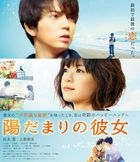 Girl In The Sunny Place (Blu-ray) (Standard Edition) (Japan Version)