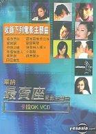 华纳最卖座电影主题曲卡拉OK VCD