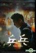 乒乓 (2017) (DVD) (台灣版)