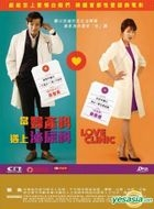 Love Clinic (2015) (DVD) (Hong Kong Version)