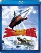 海底軍艦 【Blu-rayDisc】