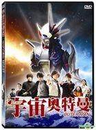 OUTER MAN (2015) (DVD) (Taiwan Version)