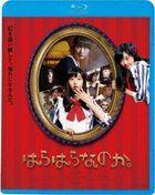 Harahara Nanoka (Blu-ray) (Special Priced Edition) (Japan Version)