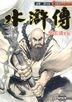 Shui Hu Chuan (Vol.2)