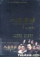 The Qin Empire (2009) (DVD) (Ep. 1-51) (End) (China Version)