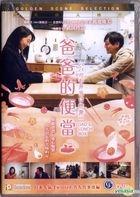 Dad's Lunch Box (2017) (DVD) (English Subtitled) (Hong Kong Version)