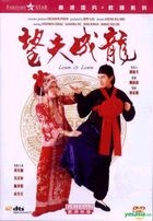 Love Is Love (1990) (DVD) (Kam & Ranson Version) (Hong Kong Version)