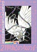 21st Century Girl  (DVD)(Japan Version)