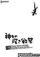 Kamigami no Fukaki Yokubo (Japan Version)