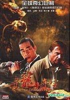 The Dragon Pearl (DVD) (China Version)