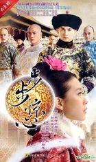 步步惊心 (DVD) (完) (中国版)