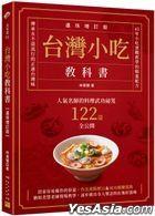 台灣小吃教科書【遺珠增訂版】:人氣名師的料理武功祕笈122道全公開