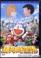 Nobita In The Wan-Nyan Space-Time Odyssey (DVD) (Hong Kong Version)