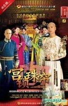 宫锁珠帘 (H-DVD) (经济版) (完) (中国版)