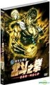 Fist of the North Star: Legends of the True Savior Legend of Roah: Chapter of Death for Love (DVD) (English Subtitled) (Hong Kong Version)
