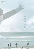 Petal Dance (Blu-ray)(日本版)
