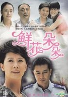Xian Hua Duo Duo (DVD) (End) (Taiwan Version)