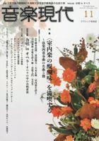 Ongaku Gendai 02169-11 2021