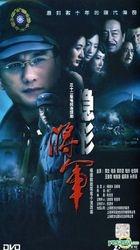 Yin Xing Jiang Jun (DVD) (End) (China Version)