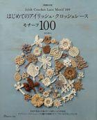 Irish Crochet Lace Motif 100