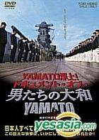 Yamato Fujo! Document of Otokotachi no Yamato (Making) (Japan Version)