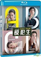 Bad Genius (2017) (Blu-ray) (English Subtitled) (Taiwan Version)